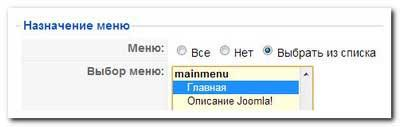 Расширение Joomla - TP Moo Pop Up